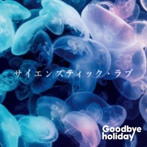 Goodbye holiday/サイエンスティック・ラブ [CD+2DVD][AVCD-83794B]
