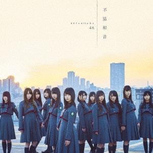 欅坂46/不協和音 (TYPE-D) [CD+DVD][SRCL-9400]