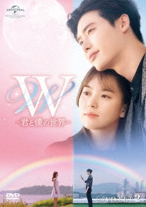 W -君と僕の世界- DVD SET2(お試しBlu-ray付き) [5DVD+Blu-ray Disc] DVD
