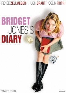 ブリジット・ジョーンズの日記 DVD