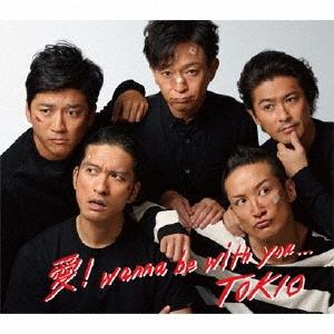 愛!wanna be with you...<通常盤> 12cmCD Single