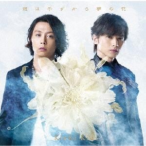 KinKi Kids/道は手ずから夢の花 [CD+DVD] [JECN-0467]