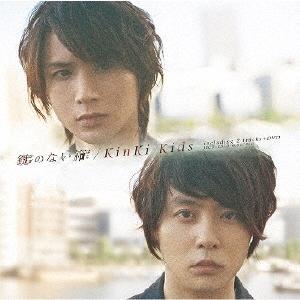 鍵のない箱 [CD+DVD]<初回盤A> 12cmCD Single