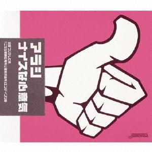 ナイスな心意気 12cmCD Single