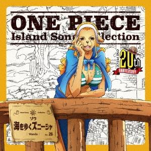 折笠富美子/ONE PIECE Island Song Collection ゾウ「海を歩くズニーシャ」[EYCA-11578]
