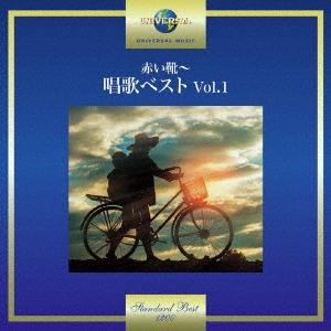 赤い靴〜唱歌ベスト Vol.1 CD