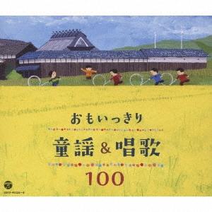 おもいっきり童謡&唱歌 100 CD