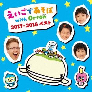 NHK えいごであそぼ with Orton 2017-2018 ベスト CD
