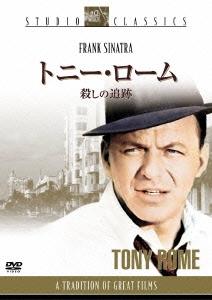 ゴードン・ダグラス/トニー・ローム/殺しの追跡[FXBQG-1338]