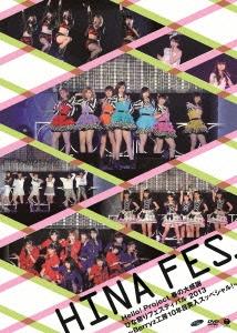 Hello!Project 春の大感謝 ひな祭りフェスティバル 2013 ~Berryz工房10年目突入スッペシャル!~