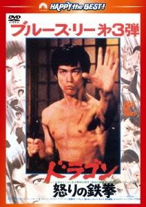 ドラゴン怒りの鉄拳 <日本語吹替収録版> DVD