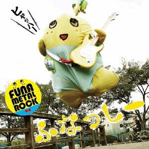 ふなっしー/ふな ふな ふなっしー♪ ~ふなっしー公式テーマソング~ [CD+DVD+2014年カレンダー] [UMCF-9638]