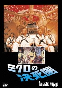 ミクロの決死圏 DVD