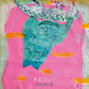 直枝政太郎/東京ゴジラ[CDSOL-1544]