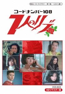 野際陽子/コードナンバー108 7人のリブ HDリマスター DVD-BOX [BFTD-0115]