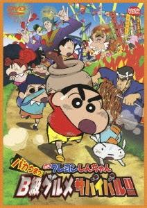 映画 クレヨンしんちゃん バカうまっ!B級グルメサバイバル!! DVD