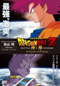 細田雅弘/ドラゴンボールZ 神と神 スペシャル・エディション[DSTD-03790]