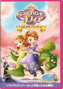 ちいさなプリンセス ソフィア/ふたりのプリンセス DVD