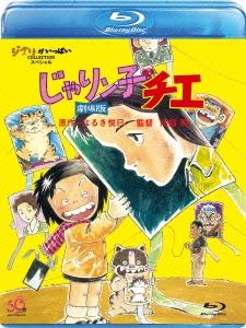 じゃりン子チエ 劇場版 Blu-ray Disc