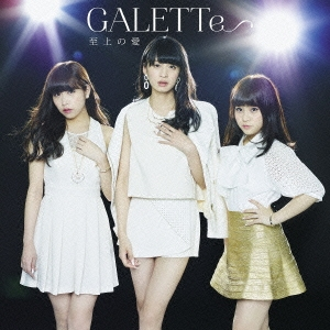 GALETTe/air summer/至上の愛 (B-Type)[YRCS-90093]