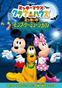 ミッキーマウス クラブハウス/ミッキーのモンスターミュージカル DVD