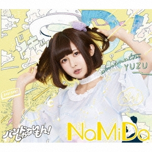 バンドじゃないもん!MAXX NAKAYOSHI/NaMiDa/ひ・ま・わ・り<初回限定盤>[XQFL-91010]