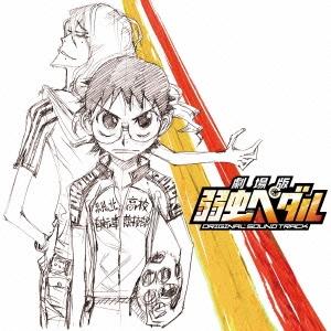 沢田完/『劇場版 弱虫ペダル』 オリジナル・サウンドトラック[THCA-60090]