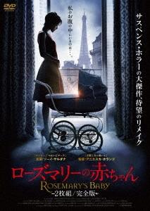ゾーイ・サルダナ/ローズマリーの赤ちゃん≪完全版≫[AAC-2074S]