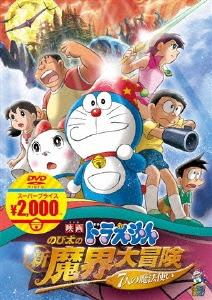 映画ドラえもん のび太の新魔界大冒険〜7人の魔法使い〜 DVD