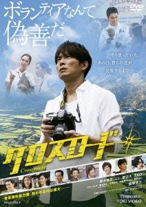 クロスロード DVD