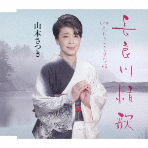 山本さつき/長良川情歌/ふたりのきずな坂 [YZME-15130]