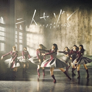 欅坂46/二人セゾン (TYPE-B) [CD+DVD] [SRCL-9269]