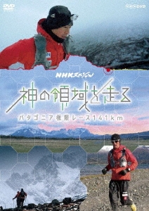 NHKスペシャル 神の領域を走る パタゴニア極限レース141km DVD
