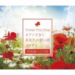 ピアノできく あなたの思い出メロディ[昭和編ベスト50] CD