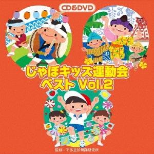 じゃぽキッズ運動会ベストVol.2 [CD+DVD] CD