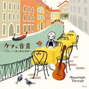 カフェ音景 ~ギターと一緒に贅沢時間~ CD