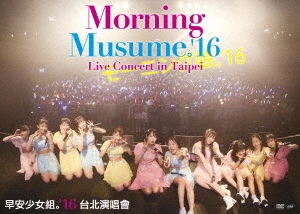 Morning Musume。'16 Live Concert in Taipei