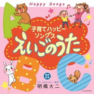 子育てハッピーソングス えいごのうた CD