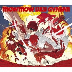 モーモールルギャバン/ヤンキーとKISS [CD+DVD]<初回限定盤>[KICS-93492]