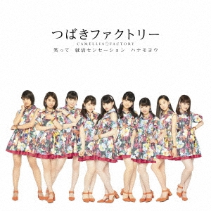 就活センセーション/笑って/ハナモヨウ (B) [CD+DVD]<初回生産限定盤>