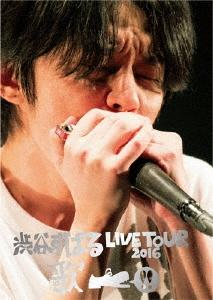 渋谷すばる/渋谷すばる LIVE TOUR 2016 歌 [JABA-5237]