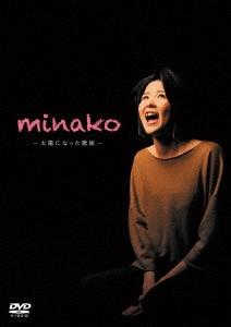 舞台「minako-太陽になった歌姫-」豪華版 [2DVD+CD]