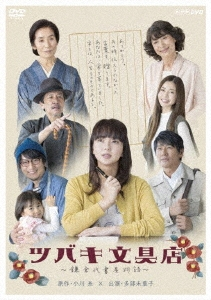 ツバキ文具店〜鎌倉代書屋物語〜DVD BOX DVD