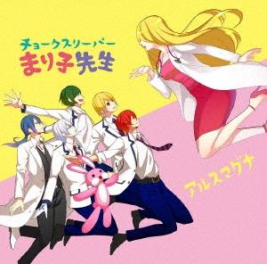 アルスマグナ/チョークスリーパーまり子先生 (A) [DVD+CD]<初回限定盤>[UPBH-9544]