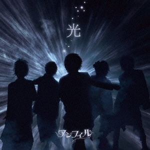 アンフィル/光 [CD+DVD]<初回限定盤>[DSI-010]