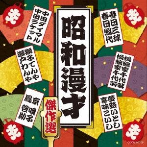 中田ダイマル・ラケット/ザ・ベスト 昭和漫才傑作選 - TOWER RECORDS ...