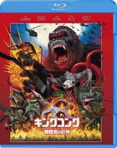 キングコング:髑髏島の巨神 Blu-ray Disc