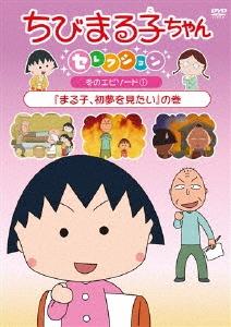 ちびまる子ちゃんセレクション 冬のエピソード1『まる子、初夢を見たい』の巻 DVD