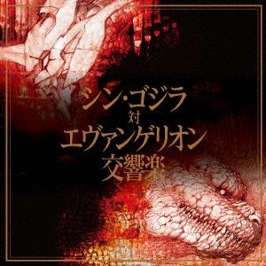 鷺巣詩郎/シン・ゴジラ対エヴァンゲリオン交響楽<通常盤>[KICA-2522]