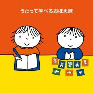 うたって学べるおぼえ歌〜「ABC」から「九九」まで!〜 CD
